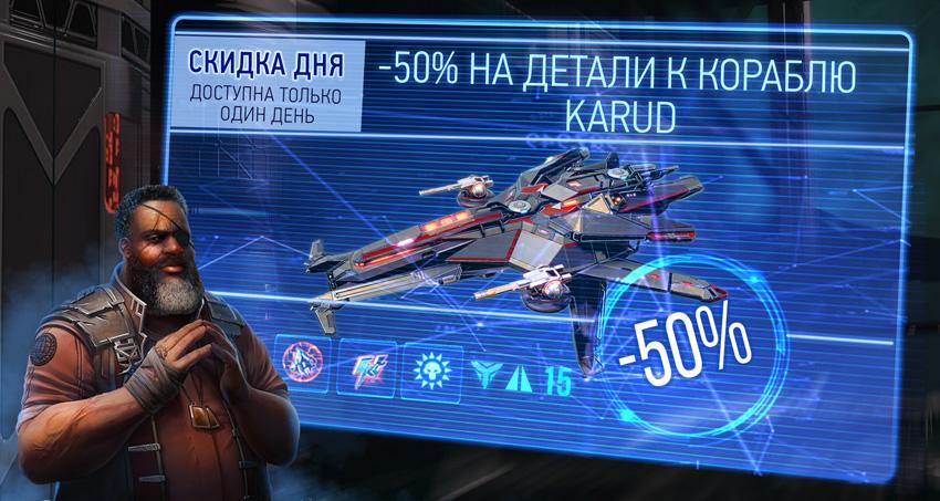 Karud_50_ru.jpg