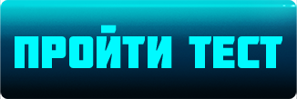 test_button_ru.png